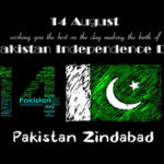 Independence Day of Pakistan image HD Photo