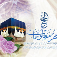 Al Hajj HD Wallpapers