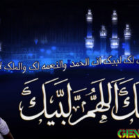 Hajj Dua HD Wallpaper