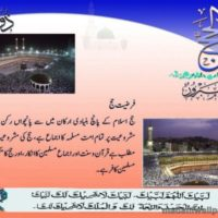 HD Hajj Wallpaper Free Download