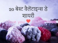 Romantic and Lovely Valentine Day messages in Hindi