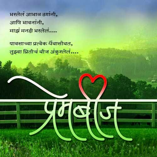 Whatsapp messages marathi love impfashion all news about whatsapp messages marathi love m4hsunfo