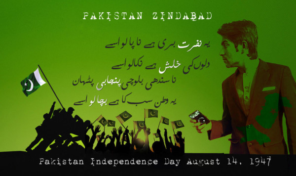 14 August Happy Independence Day Pakistan
