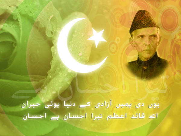 Pakistan Independence Day 14 August HD Wallpapers