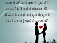 Love messages for husband in hindi