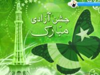 14 august independence day pakistan