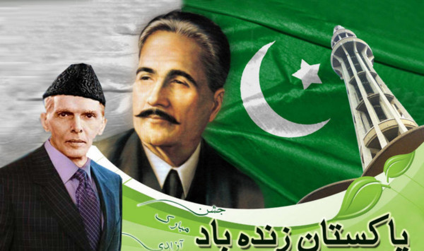 Best Pakistan Independence Day Wallpaper image