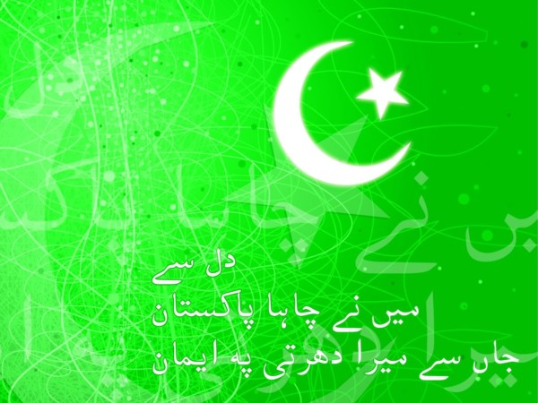 Pakistan Independence Day Wishes Graphic In Urdu