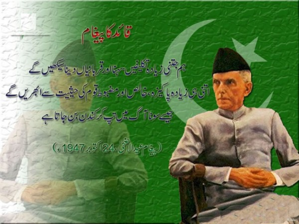 quid e azam wallpaper