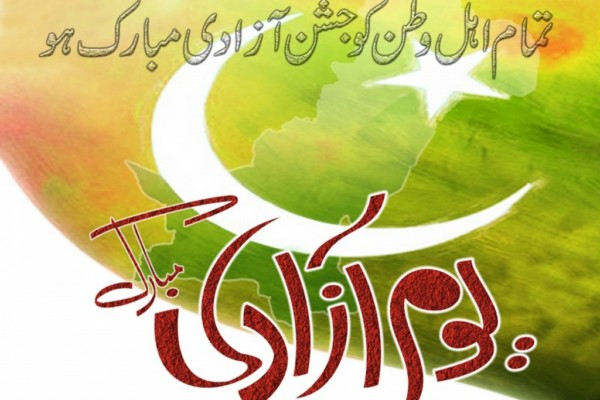 Youm e azadi 14 august Wallpapers